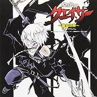 聖痕のクェイサー‾皇女の卵‾CDドラマアルバム