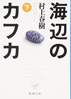 海辺のカフカ (下) (新潮文庫)