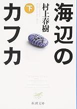 Kafka on the Shore / Umibe no Kafuka, Vol. 2