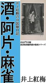酒・阿片・麻雀: 井上紅梅の中国嫁日記