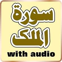 Surah Mulk With Audio