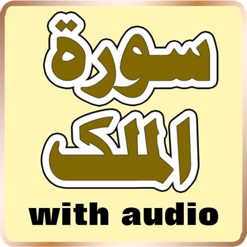 Sure Mulk Mit Audio