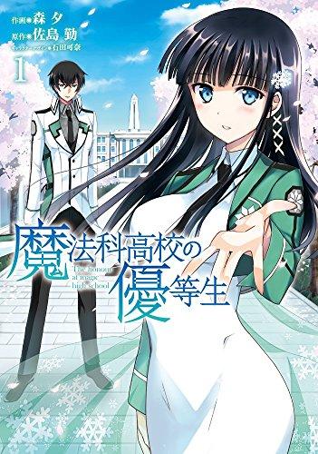 Mahouka Koukou no Yuutousei 1-7 Set [Japanese]