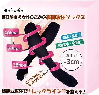 着圧ソックス 美脚 加圧 靴下 妊婦 むくみ リンパ フライト 就寝時に 「Ralowdia」