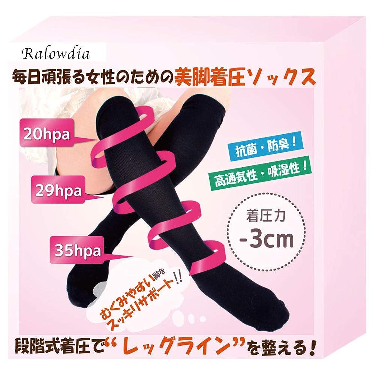 かみそり図避難する着圧ソックス 美脚 加圧 靴下 妊婦 むくみ リンパ フライト 就寝時に 「Ralowdia」