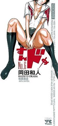 すんドめ No.6 (ヤングチャンピオン・コミックス)