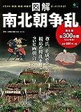 図解 南北朝争乱 (エイムック 3824)