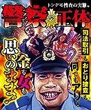 警察の正体 トンデモ捜査の実態編 (ナックルズtheBEST)