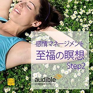 感情マネージメント 至福の瞑想 step2                   著者:                                                                                                                                 リー                               ナレーター:                                                                                                                                 生天目 仁美                      再生時間: 16 分     レビューはまだありません。     総合評価 0.0