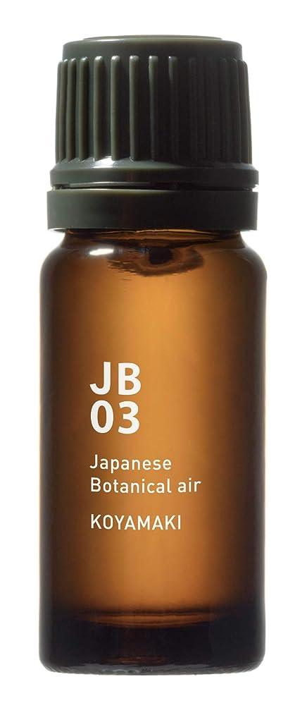増加する富ブロッサムJB03 高野槇 Japanese Botanical air 10ml