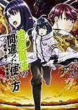 治癒魔法の間違った使い方 ~戦場を駆ける回復要員~ (2) (角川コミックス・エース)