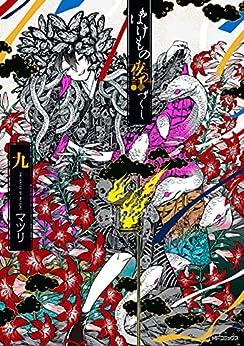 [マツリ]のばけもの夜話づくし9 (MFコミックス ジーンシリーズ)