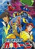 マグネロボ ガ・キーン VOL.1[DVD]