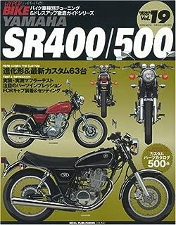 ハイハ゜ーハ゛イク VOL.19 YAMAHA SR400/500(バイク車種別チューニング&ドレスアップ徹底ガイド) (NEWS mook―ハイパーバイク)