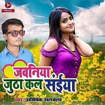 Jawaniya Jutha Kal Saiya - Single