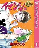 イマジン 1 (クイーンズコミックスDIGITAL)