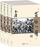 The Smiling, Proud Wanderer (Xiào ào jiānghú) (4 Vols) 金庸作品集:笑傲江湖(新修版)(套装共4册) 平装 (Simplified Chinese Edition- NO English)