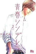青春シンデレラ 2 (マーガレットコミックス)