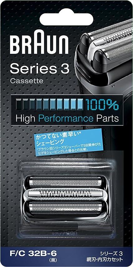 必要条件スワップ平野ブラウン シェーバー替刃 シリーズ3用 ブラック F/C32B-6【正規品】