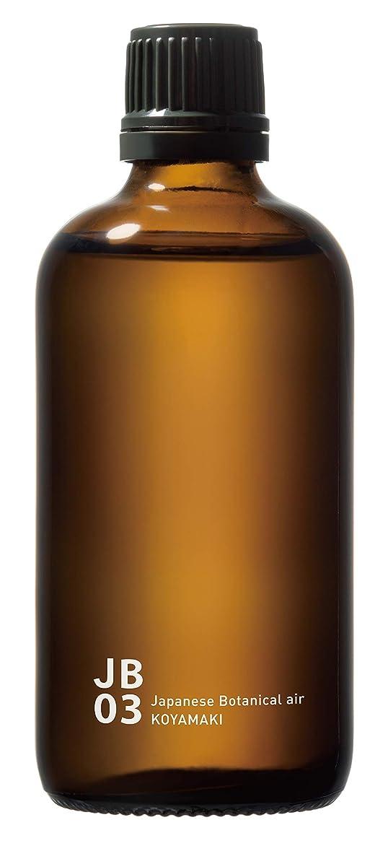 取り囲む血まみれの熱JB03 高野槇 piezo aroma oil 100ml