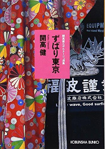 ずばり東京―開高健ルポルタージュ選集 (光文社文庫)