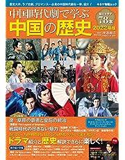 中国時代劇で学ぶ中国の歴史 2022年版 (キネマ旬報ムック)