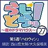らじどらッ!~夜のドラマハウス~ #5: 「ハロウィン」 02
