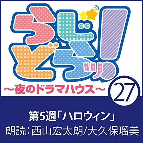 『らじどらッ!~夜のドラマハウス~ #5』のカバーアート
