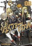 シェイファー・ハウンド 8 (ヤングアニマルコミックス)