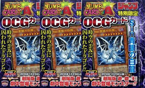 【遊戯王】Sin 青眼の白龍 WJMP-JP014 (ウルトラレア)3枚セット