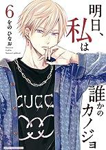 明日、私は誰かのカノジョ (6) (裏少年サンデーコミックス)
