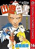 幽★遊★白書 カラー版 16 (ジャンプコミックスDIGITAL)