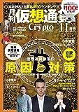 月刊仮想通貨2019年11月号 vol,20