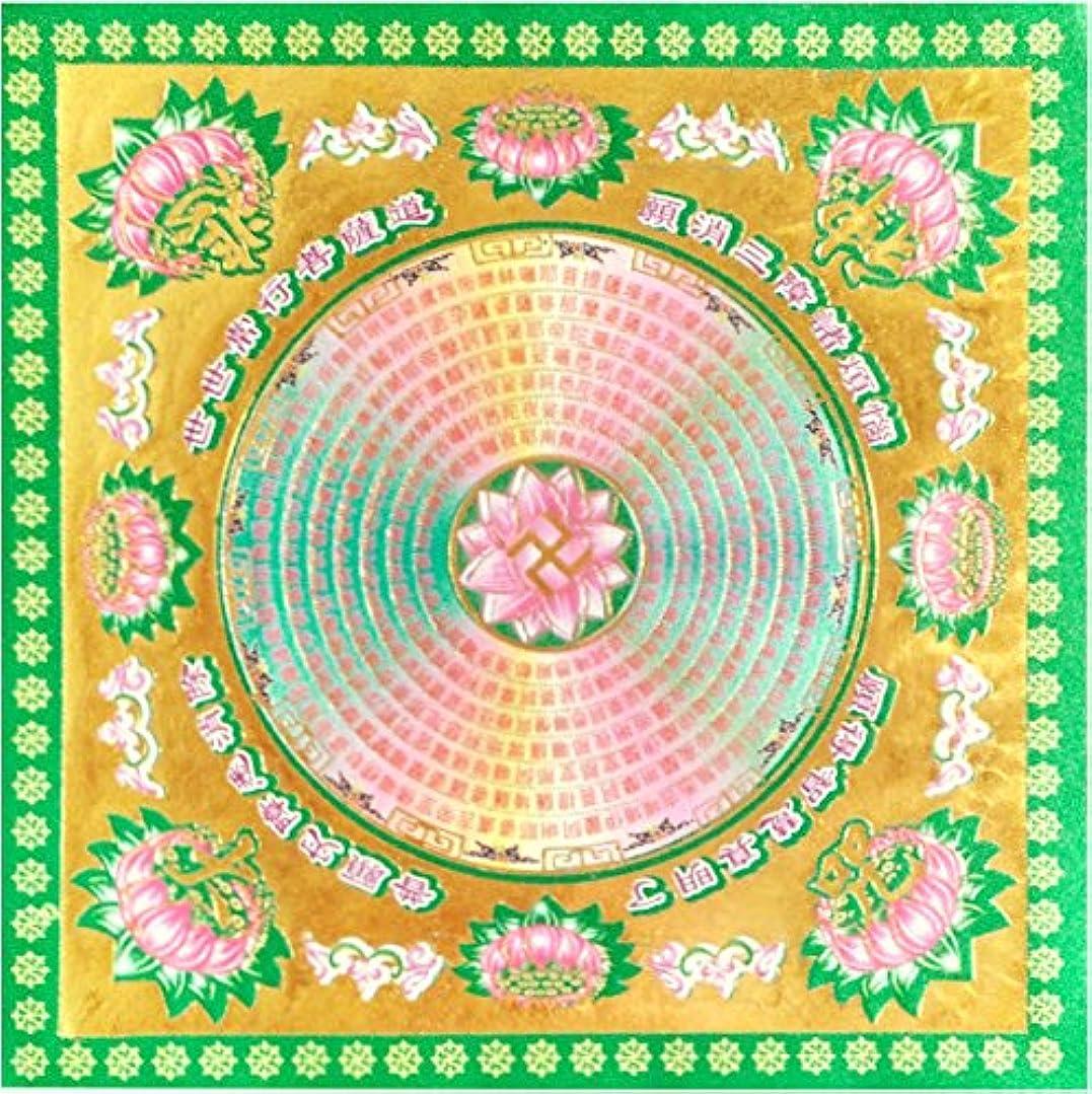 紙香 / 冥銭 49枚 高級 金箔付き色彩豊か (サイズ S) 祖先への祈りのため 7.5インチ×7.5インチ(緑色)