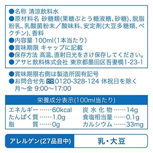 カルピス守る働く乳酸菌L-92100ml×30本