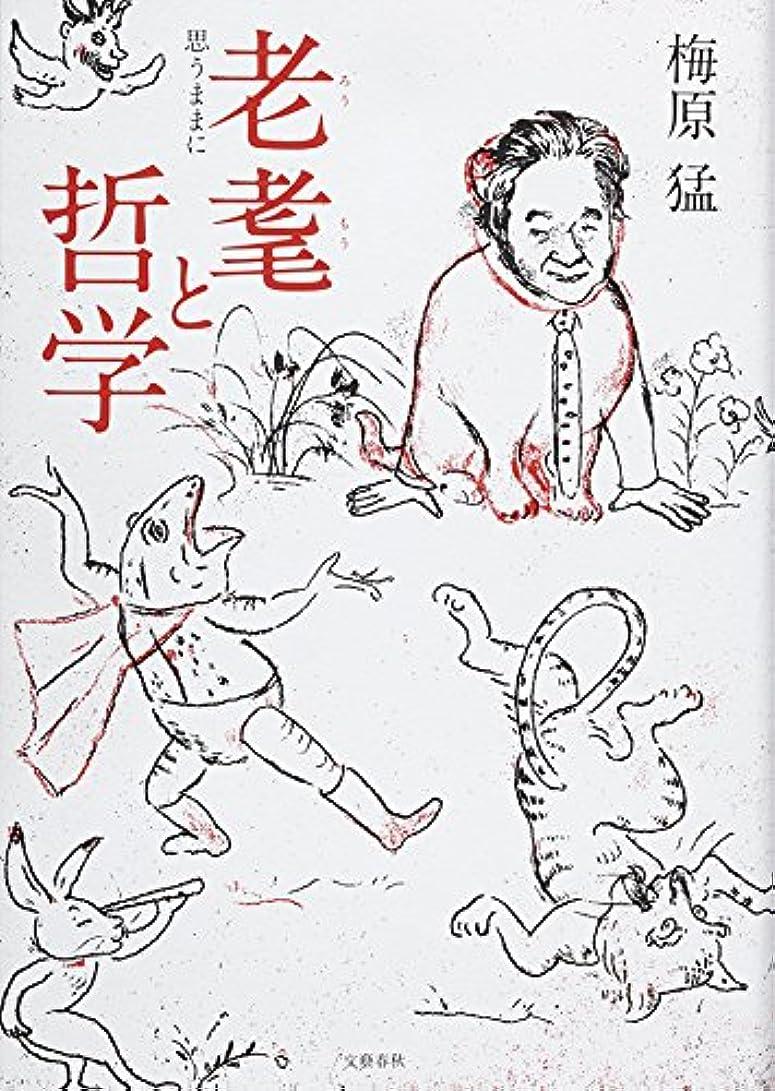間違いなく小間評価する老耄と哲学 思うままに (文春e-book)