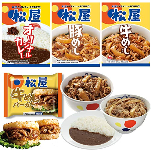 【松屋】バラエティセット(20個)(牛めし,豚めし,オリジナルカレー,牛めしバーガー)牛丼【冷凍】
