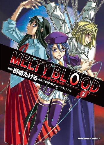 MELTY BLOOD(2) (角川コミックス・エース)