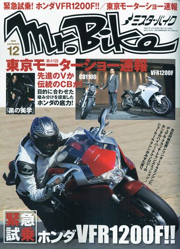 Mr.Bike (ミスターバイク) 2009年 12月号 [雑誌]の詳細を見る
