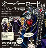 「オーバーロード」第14巻3月発売。特装版にアインズのフィギュア