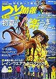 つり情報 2021年 6/1 号 [雑誌]