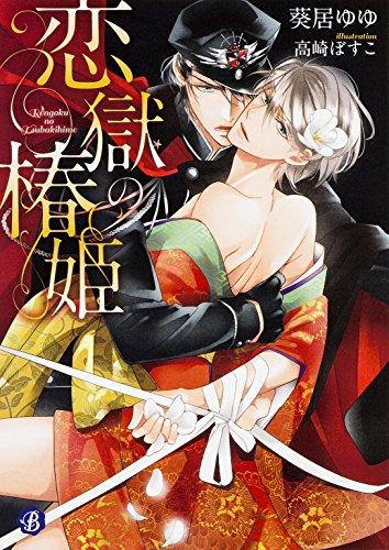 恋獄の椿姫 (フルール文庫 ブルーライン)