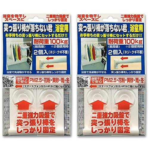 ウエルスジャパン 突っ張り棒が落ちない君 浴室用ホワイト 2セット(突っ張り棒 の 強力 支え 便利グッズ)