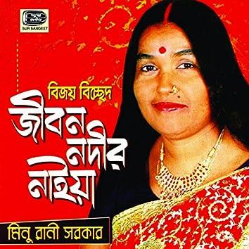 Jibon Nodir Naiya