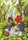 ハルタ 2016-FEBRUARY volume 31 (ビームコミックス)