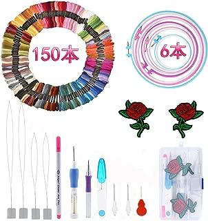 刺繍ツール 刺繍セット 刺繍糸150本 カラーが豊富できれい プラスチック製 刺しゅう枠6本 編み物 刺繍針 パッチワーク 刺繍道具 刺繍キット 初心者に最適 ケース付き