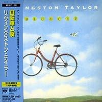 自転車と僕(紙ジャケット仕様)