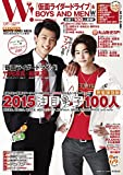 W VOL.4 『仮面ライダードライブ』&BOYS AND MEN Wスペシャル 全部で100人登場!! (廣済堂ベストムック285号)