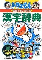 ドラえもんの国語おもしろ攻略 漢字辞典 ステップ3: 小学校五・六年生の漢字366字 (ドラえもんの学習シリーズ)