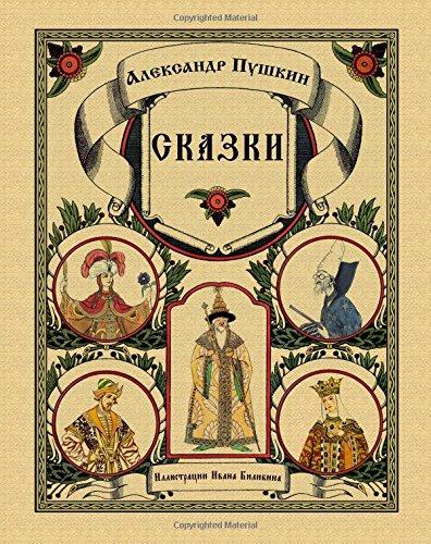 Skazki Pushkina - Fairy Tales (Illustrated)